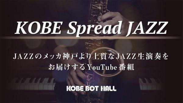 JAZZのメッカ神戸より上質なJAZZ生演奏をお届けするYouTube番組-【KOBE Spread JAZZ】