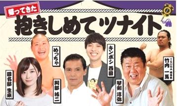相撲好きの、相撲好きによる、相撲好きのための 濃厚相撲トークイベントがオンラインになって帰ってきた! 【オンライン相撲トークイベント】帰ってきた『抱きしめてツナイト』開催!