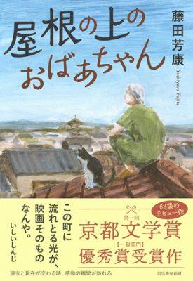 第一回 京都文学賞 優秀賞受賞作『屋根の上のおばあちゃん