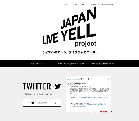 「JAPAN LIVE YELL project」公式サイト