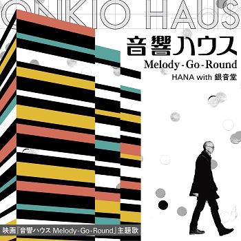 ドキュメンタリー映画『音響ハウス Melody-Go-Round』の豪華レコーディングメンバーによる主題歌