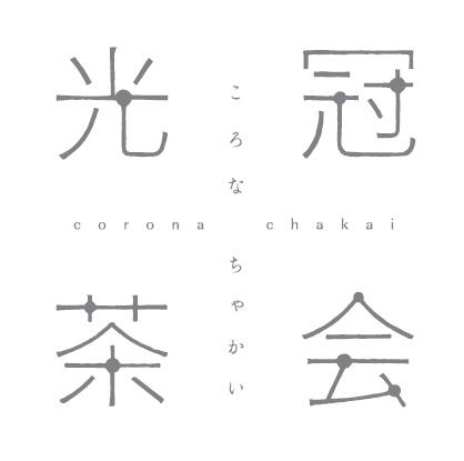 京都発 令和の茶会「光冠茶会(ころなちゃかい)」ロゴ