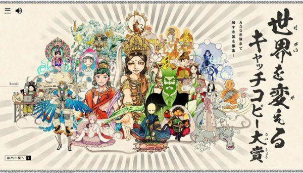 SDGs17の目標×仏教(法華経)×人気クリエイターのコラボ 800年後まで残る「世界を変えるキャッチコピー大賞」一般公募