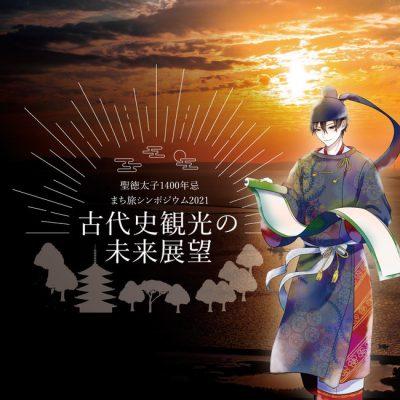 開催のお知らせ 聖徳太子1400年忌 まち旅シンポジウム2021 『古代史観光の未来展望』