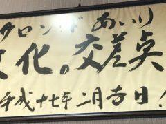 神戸・三宮:ジャズハウス「サロン・ド・あいり」