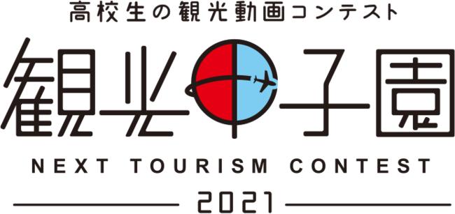 全国の高校生を対象とした観光動画コンテスト「観光甲子園 2021」ロゴ