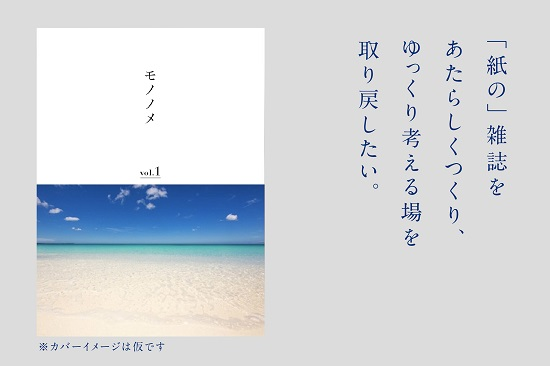 『モノノメ』創刊号イメージ