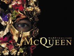 『マックイーン:モードの反逆児』Blu-rayジャケット
