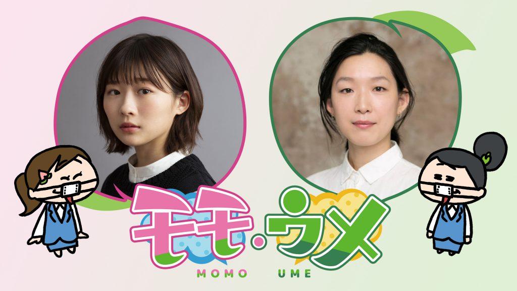 『モモウメ』がHuluでドラマになる!伊藤沙莉&江口のりこW主演で初の実写化